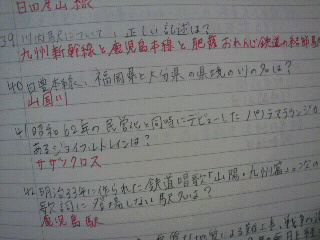 九州鉄道検定受験結果。: ゆきの...